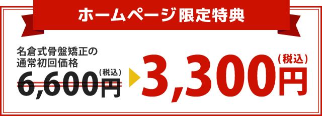 名倉式骨盤矯正通常初回価格6480円を3240円