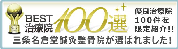 優良治療院100選に三条名倉堂鍼灸整骨院が選ばれました